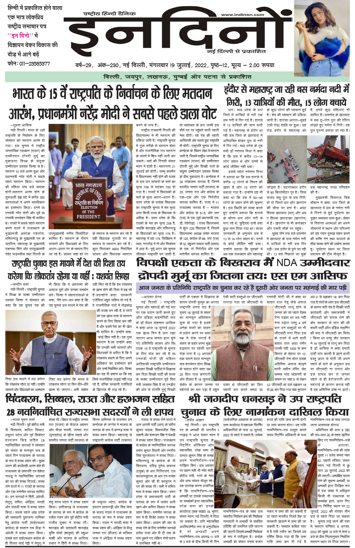 indian english news papers online Indian newspapers for information on local issues, politics, events, celebrations, people and business looking for accommodation, shopping, bargains and weather then this is the place to start.
